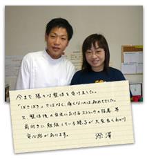 患者さんの写真:袋井市 深沢さん