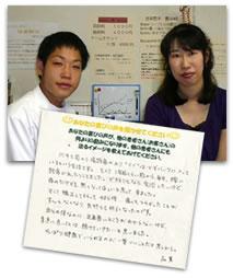 患者さんの写真:袋井市 佐藤さん