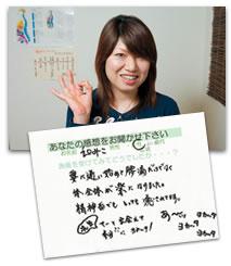 患者さんの声:鈴木 詠三子さん